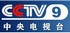 CCTV9在线观看