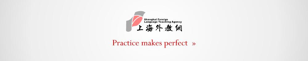 上海外教网